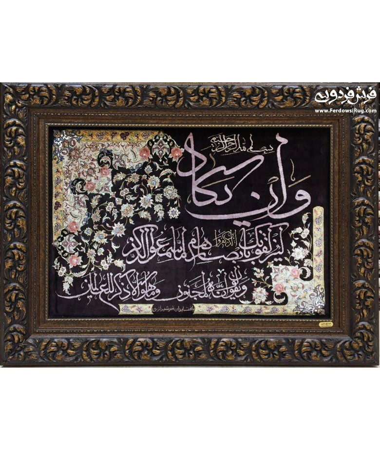 hand made tableau quran design tabriz iran. Black Bedroom Furniture Sets. Home Design Ideas