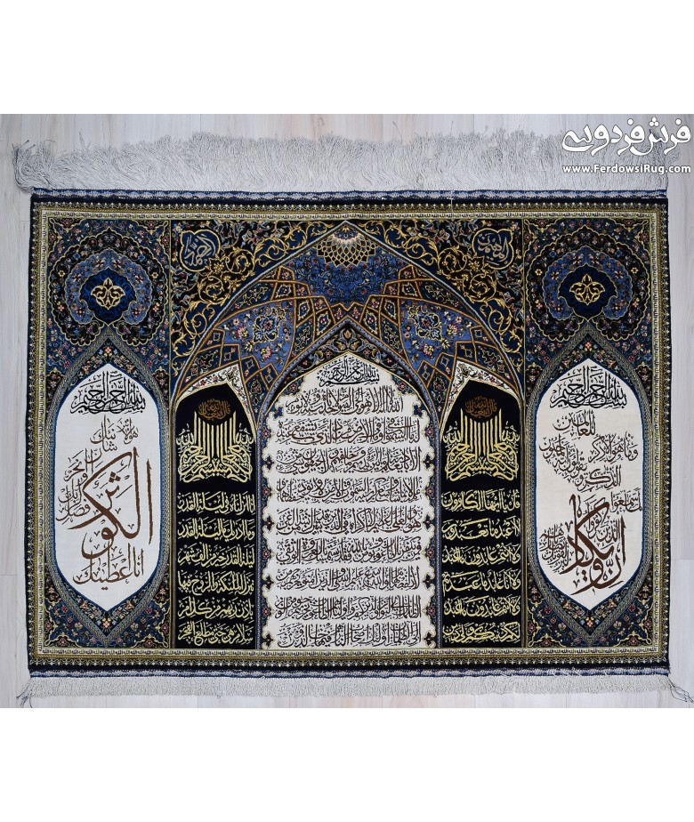 hand made tableau carpet quran ayotol korsi design qom iran. Black Bedroom Furniture Sets. Home Design Ideas