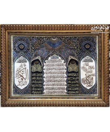 تابلو فرش دستباف آیه ایت الکرسی(4قل) قم