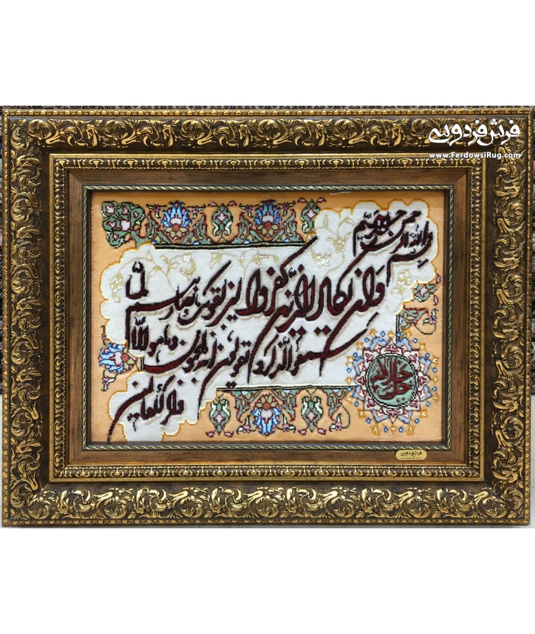 HAND MADE TABLEAU CARPET QURAN DESIGN TABRIZ,IRAN